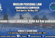 بھٹکل : جماعت اسلامی ہند کی ملک گیر مسلم پرسنل لاء بیداری مہم کے تحت تربیتی اجتماع کا انعقاد