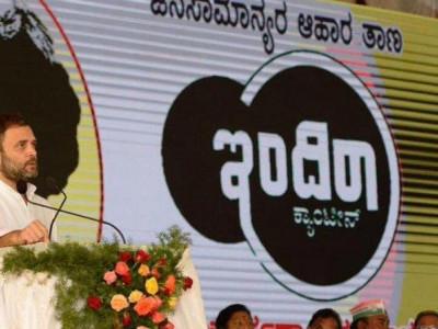 غریب افراد کوپانچ اور دس روپئے میں تین وقت کا کھانا، راہل گاندھی نے اندرا کینٹینس کا افتتاح کیا، ہر دن 500افراد کو غذا کی فراہمی کا نشانہ