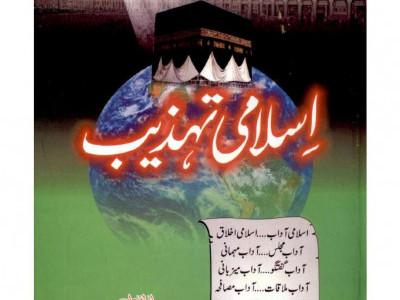 اسلامی تہذیب کی خصوصیات اور مسلمانوں کی موجودہ ضرورت ۔۔۔از:مولانااسرارالحق قاسمی