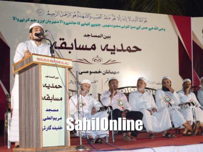 Hamdiya program Organised by Masjid-e-Maryem Ali, Bhatkal
