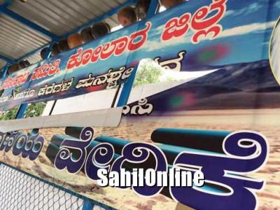 ಕೋಲಾರ: ನೀರಾವರಿ ಹೋರಾಟದ ಬ್ಯಾನರ್ ಹರಿದ ಕಿಡಿಗೇಡಿಗಳು