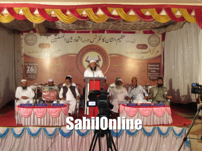 Ittehad Bain-ul-Muslimeen conference held at Bhatkal