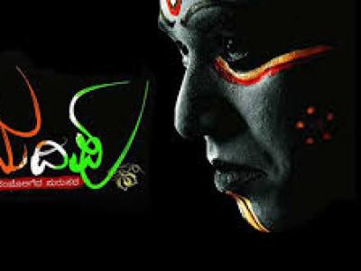 64ನೇ ರಾಷ್ಟ್ರೀಯ ಚಲನಚಿತ್ರೋತ್ಸವದಲ್ಲಿ ಮದಿಪು ತುಳು ಚಿತ್ರ ಪ್ರದರ್ಶನ