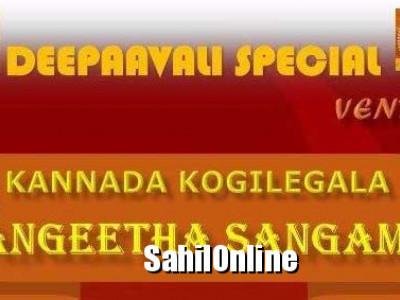 ದುಬೈ: ಅ.20ರಂದು ನಡೆಯಲಿದೆ ಕನ್ನಡ ಕೋಗಿಲೆಗಳ 'ಸಂಗೀತ ಸಂಗಮ'