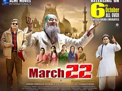ದುಬೈ: ಅಕ್ಟೊಬರ್ 6 ರಂದು ಗಲ್ಫಿನಲ್ಲಿ 'ಮಾರ್ಚ್ 22' ಸಿನೆಮಾ ಬಿಡುಗಡೆ