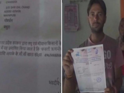 UP: Farmer receives loan waiver of 1 paisa, says govt played 'cruel joke'