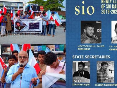 اُڈپی:مذاہب کے تقابلی مطالعہ میں ماہر نہال احمد اسٹوڈنٹس اسلامک آرگنائزیشن آف انڈیاکرناٹکا (SIO) کے ریاستی صدر منتخب