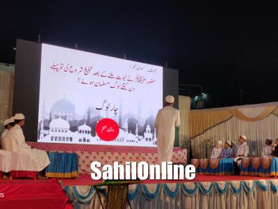 Seerat Quiz conducted by Jamaat-ul-Muslimeen Nawayath Halqa at Tanzeem Milya Masjid, Bhatkal