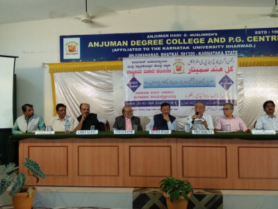 Anjuman Degree College & P.G. Centre Bhatkal National level Urdu Seminar on Sir Syed Ahmed's literary contribution