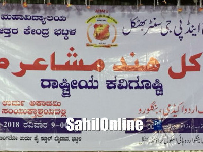 Anjuman Degree College & P.G.Centre Bhatkal Conduct All India Mushaira at Anjuman Ground