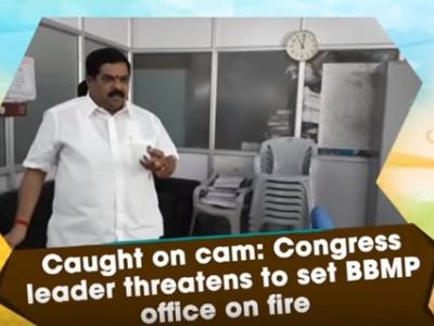 کانگریس لیڈر کی بی بی ایم پی دفتر کو آگ لگادینے کی دھمکی؛سی سی ٹی وی میں قیدہوا پورا منظر؛ سدارامیا نے دکھایا پارٹی سے باہر کا راستہ