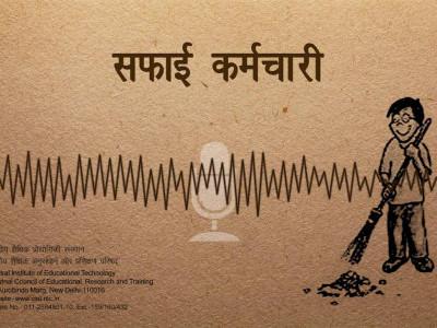 ಮಾ, 8 ಮತ್ತು 9 ರಂದು ರಾಷ್ಟ್ರೀಯ ಸಫಾಯಿ ಕರ್ಮಚಾರಿ ಆಯೋಗ ಸದಸ್ಯರ ಜಿಲ್ಲಾ ಪ್ರವಾಸ