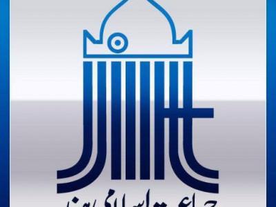 جماعت اسلامی ہند کی''حق وانصاف '' سہ روزہ کانفرنس