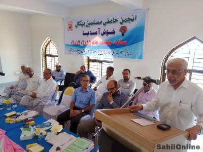 Annual general body meeting of Anjuman Hami-e-Muslimeen Bhatkal