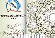 عید کا چاند نظرآگیا؛ کل جمعہ کو ہوگی بھٹکل سمیت کمٹہ، اُڈپی،مینگلور اور کیرالہ میں عیدالفطر؛ بھٹکل میں بارش کی وجہ سے جامع مساجد میں ہی ہوگی نماز