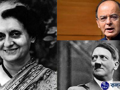 ارون جیٹلی نے اندرا گاندھی کا موازنہ ہٹلر سے کیا
