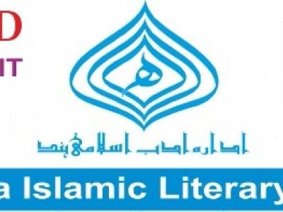 ادارہ ادب اسلامی ہند شاخ بھٹکل کی جانب سے حمدیہ و نعتیہ مشاعرہ