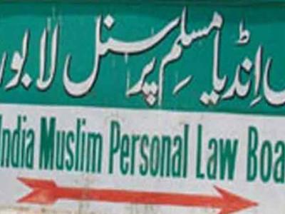 مسلم پرسنل لاء بورڈکاوفدلاء کمیشن کے سربراہ سے ملاقات کرے گا