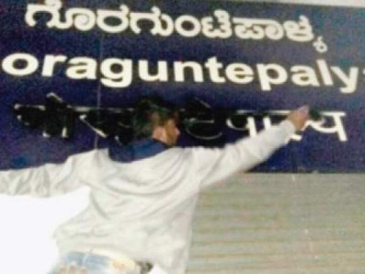 New Act proposes to make 60 percent space compulsory for Kannada on name boards