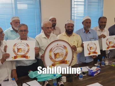 Bhatkal's prestigious educational organization Anjuman Hami-e-Muslimeen to hold centenary celebrations in 2019