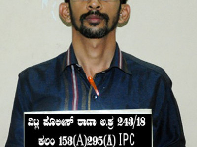 بنٹوال: اسلام کے خلاف نفرت انگیز خطاب کرنے والا ہندوتووادی لیڈر گرفتار