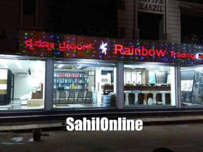 'Rainbow Trading' Tiles & Sanitary Ware showroom opened at Karwar