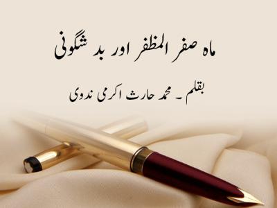 ماہ صفر مظفر اور بد شگونی ......... بقلم: محمد حارث اکرمی ندوی