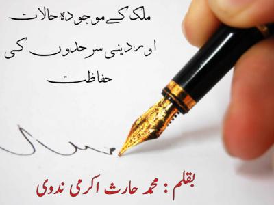 ملک کے موجودہ حالات اور دینی سرحدوں کی حفاظت ....... بقلم : محمد حارث اکرمی ندوی