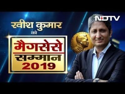 NDTV ಯ ಹಿರಿಯ ಪತ್ರಕರ್ತ ರವೀಶ್ ಕುಮಾರ್ ಗೆ ರಾಮನ್ ಮ್ಯಾಗ್ಸೆಸೆ ಪ್ರಶಸ್ತಿ