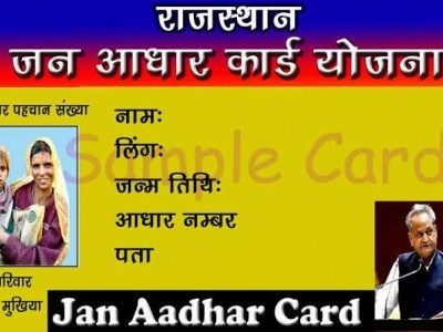 راجستھان میں اگلے سال ایک اپریل سے نافذہوگا 'جن آدھار کارڈ'