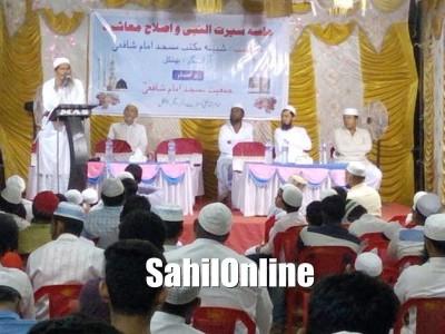 بھٹکل آزاد نگر میں مسجدامام شافعی کی جانب سے جلسه سيرت النبي و اصلاح معاشرہ کا انعقاد