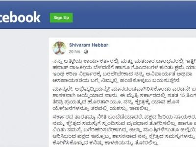 یلاپور کے رکن اسمبلی شیورام ہیبار کا فیس بک پوسٹ : وزیر دیش پانڈے کے خلاف شکایت اور ووٹروں سے معافی