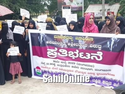 منگلورو میں 'ویمن انڈیاموومنٹ'کی جانب سے فحاشی اور منشیات مخالف احتجاجی مظاہرہ