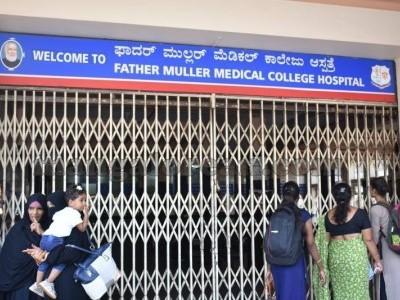 منگلورو اور اڈپی ضلع میں نجی اسپتالوں اور ڈاکٹروں کی ایک روزہ ہڑتال۔ سرکاری اسپتالوں میں مریضوں کا ہجوم