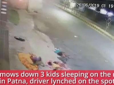پٹنہ: بے قابو کار نے لی 4 لوگوں کی زندگی، 3 بچے اور ایک ڈرائیور کی موت
