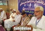 بھٹکل میں اردو زبان کے فروغ ، ترقی اور اہمیت کے موضوع پر سیمنار کا انعقاد