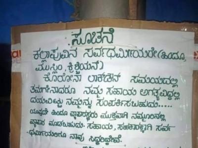 منگلوروکے ایک دیہات میں لگا نیا پوسٹرہندو بیوپاریو! ہمارے گاؤں میں آکر تجارت کرو:منفی پروپگنڈا کرنے والوں کومنھ توڑ جواب