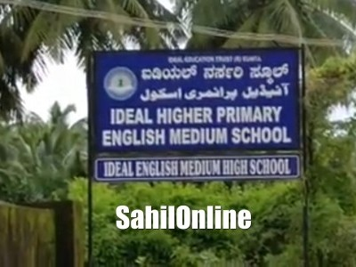 SSLC results 2020: Ideal English school in Kumta gets 78.26% pass results