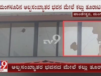 منگلورو:پانڈیشور میں پیش آئی مولانا آزاد بھون پر پتھراؤ کی واردات