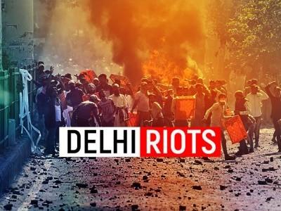 دہلی فسادات :پولیس کو آیف آئی آر 59کے تحت چارج شیٹ میں ایکسٹینشن