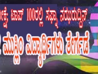 ಯುಪಿಎಸ್ಸಿ ಪರೀಕ್ಷೆ: ಈ ಬಾರಿ 42 ಮುಸ್ಲಿಂ ಅಭ್ಯರ್ಥಿಗಳು ತೇರ್ಗಡೆ; ಟಾಪ್ 100 ರಲ್ಲಿ ಸ್ಥಾನಪಡೆದ ಸಫಾನ ನಝರುದ್ದೀನ್