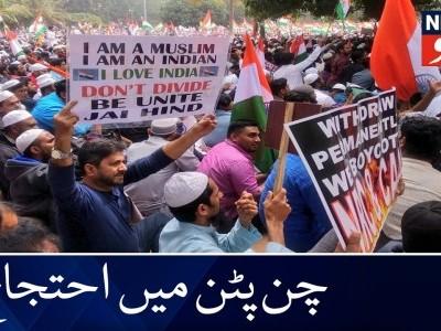 کرناٹک کے چن پٹن میں سی اے اے، این آر سی کے خلاف زبردست احتجاج، سابق وزیر اعلیٰ ایچ ڈی کمار سوامی، سی ایم ابراہیم کے علاوہ جے این یو کی طالبہ امولیا کی شرکت