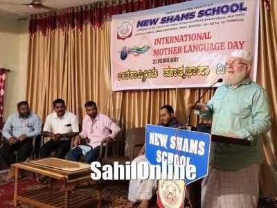 ಭಟ್ಕಳ: ನ್ಯೂ ಶಮ್ಸ್ ಶಾಲೆಯಲ್ಲಿ ಅಂತರಾಷ್ಟ್ರೀಯ ಮಾತೃಭಾಷಾ ದಿನ