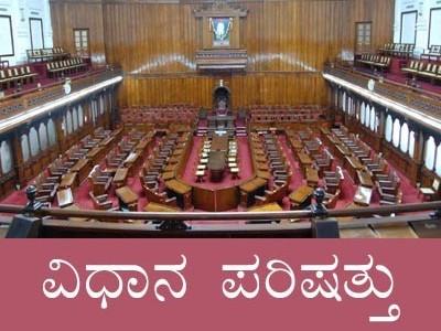 کرناٹک قانون سازکونسل کے ضمنی الیکشن کااعلان