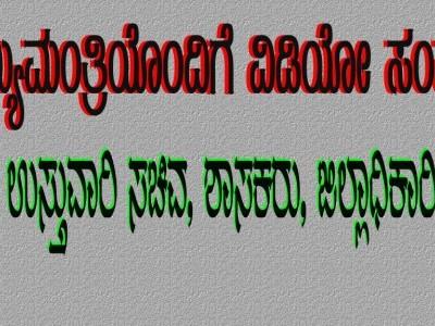 ಮುಖ್ಯಮಂತ್ರಿಯೊಂದಿಗೆ ವಿಡಿಯೋ ಸಂವಾದ : ಜಿಲ್ಲಾ ಉಸ್ತುವಾರಿ ಸಚಿವ, ಶಾಸಕರು, ಜಿಲ್ಲಾಧಿಕಾರಿ ಭಾಗಿ