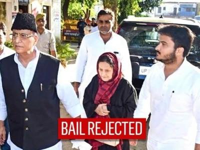 ابھی اعظم خان اور اہل خانہ کو جیل میں ہی رہنا ہوگا، ضمانت کی عرضی خارج