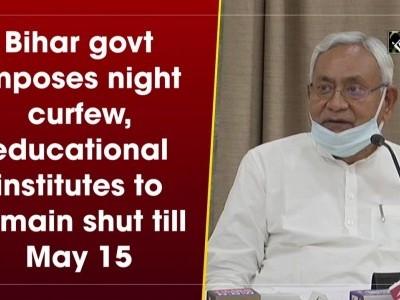 بہار میں15 مئی تک اسکول ، کالج اور تمام مذہبی مقامات بند  ،رات کا کرفیو نافذ