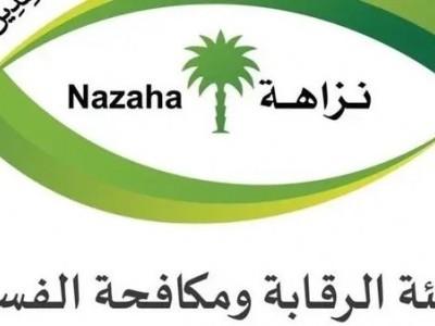 سعودی عرب: انسداد بدعنوانی کمیشن کی جانب سے کرپشن کیسز کے فیصلے