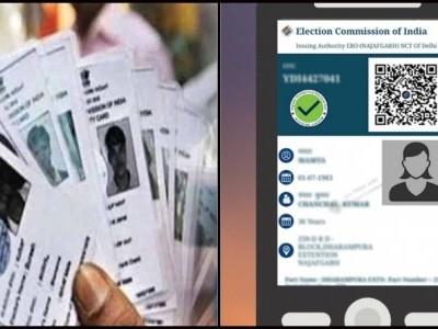 ' وو ٹرس ڈے' پر کمیشن کا تحفہ، اب ووٹر آئی ڈی بھی ہوگا ڈیجیٹل