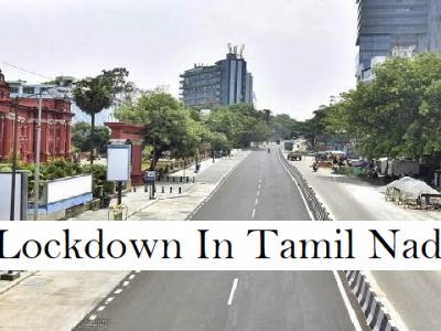 کورونا  وائرس کے پیش نظر تامل ناڈو میں دو ہفتوں تک مکمل لاک ڈاؤن